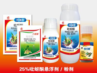 25%吡蚜酮悬浮剂 / 粉剂